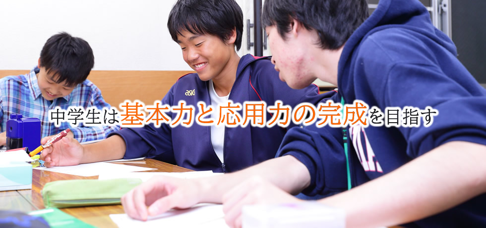 中学生は基礎力と応用力の完成を目指す