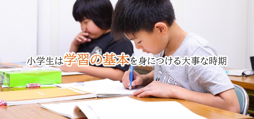 小学生は学習の基本を身に着ける大事に時期
