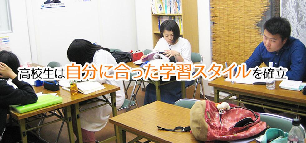 高校生は自分に合った学習スタイルを確立